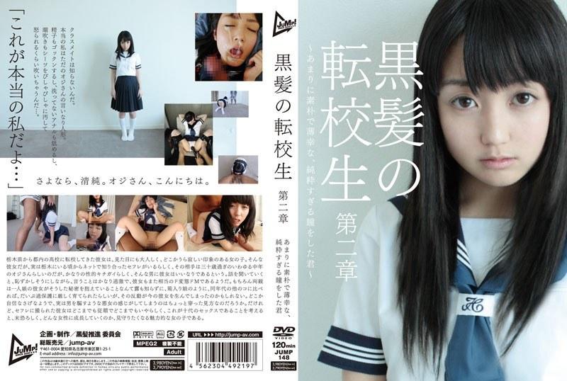 [JUMP-148] 黒髪の転校生 第二章 ~あまりに素朴で幸薄な、純粋すぎる瞳をした君~