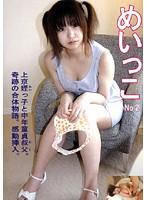 「めいっこ No.2」のパッケージ画像