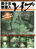 「美少女寮潜入レイプ」のパッケージ画像