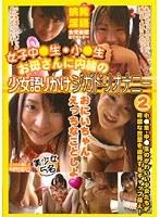 「お母さんに内緒の少女語りかけ ジガドリオナニー2」のパッケージ画像
