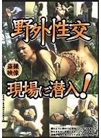 (h_227jump01033)[JUMP-1033] 野外性交現場に潜入! ダウンロード