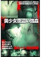 「夜間 美少女夜這い強姦」のパッケージ画像