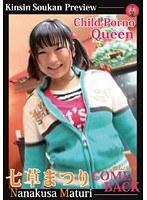 「Child Porno Queen 七草まつり COME BACK」のパッケージ画像