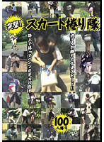 (h_227jump01043)[JUMP-1043] 突撃!スカート捲り隊 100人捲り ダウンロード
