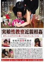 「実娘性教育近親相姦」のパッケージ画像