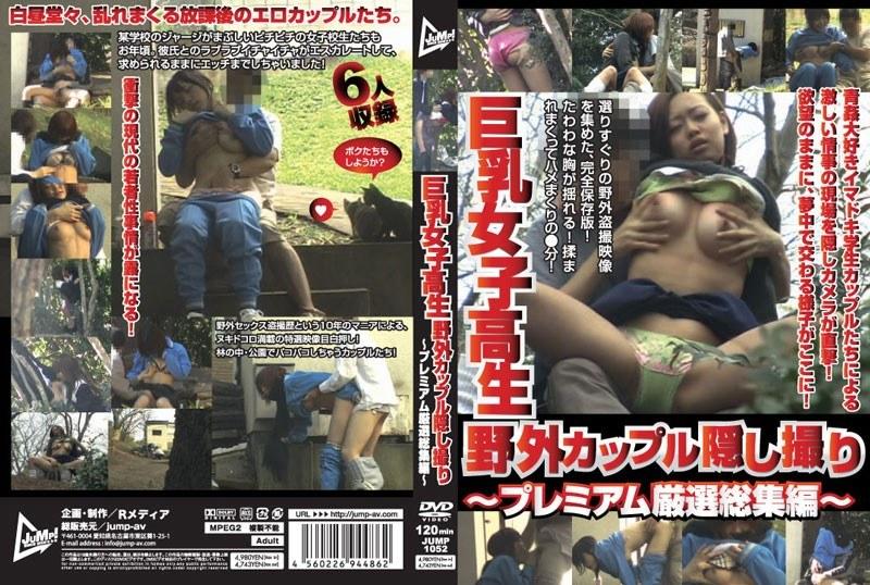 野外にて、巨乳の女子校生ののぞき無料ロリ動画像。巨乳女子校生 野外カップル隠し撮り ~プレミアム厳選総集編~