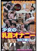 「少女の乳首オナニーセルフ撮り」のパッケージ画像