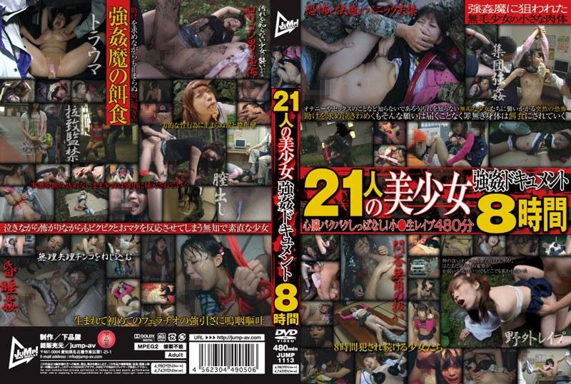 21人の美少女強姦 ドキュメント8時間