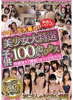 美少女大特選 ●供100人セックス たっぷり6時間スペシャル ダウンロード