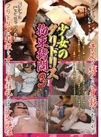 少女のクリトリス 拘束拷問 3