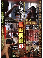 (h_227jump02014)[JUMP-2014] 家庭教師は催眠術師 1 ダウンロード