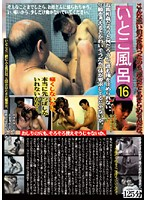「いとこ風呂 16」のパッケージ画像