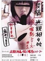「投稿 近親相姦 個人撮影シリーズ #1」のパッケージ画像