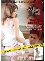外国人女○ Elementary school Girl 外人女○FUCK!!