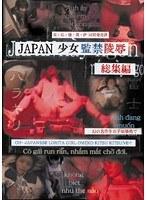 JAPAN少女監禁陵辱 総集編 ダウンロード