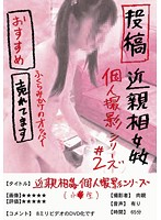 投稿 近親相姦 個人撮影シリーズ #2 ダウンロード