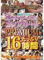 美少女ローション PREMIUMコンプリート 16時間 ダウンロード