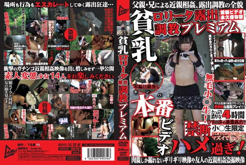 野外にて、ロリの素人の近親相姦無料美少女動画像。貧乳ロ●ータ露出調教プレミアム
