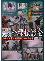 「無毛少女 全裸撮影会 父親の副業で被写体にされる娘達」のパッケージ画像