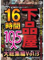 「下品屋16時間105人大総集編 Vol.3」のパッケージ画像