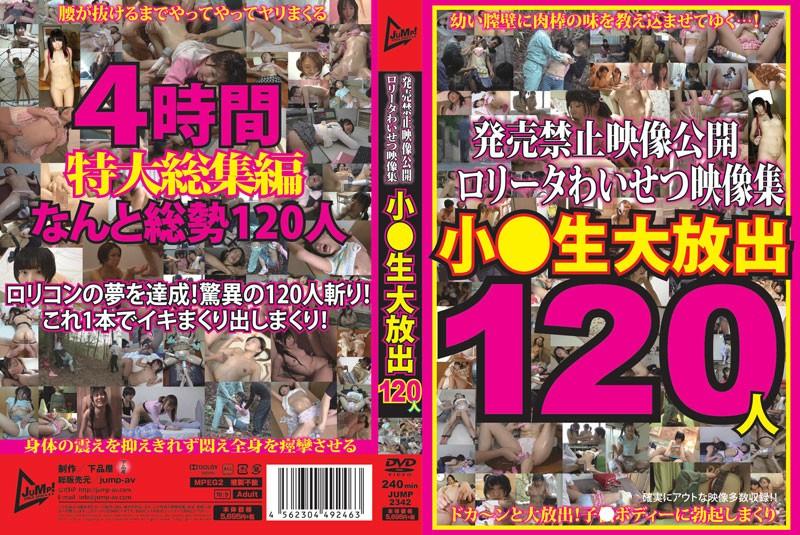 [JUMP-2342] 発売禁止映像公開 ロ●ータわいせつ映像集 小●生大放出120人