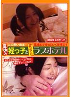 「夏休み姪っ子と初めてのラブホテル」のパッケージ画像