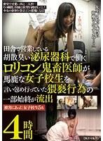 (h_227jump04021)[JUMP-4021] 田舎で営業している胡散臭い泌尿器科で働くロリコン鬼畜医師が馬鹿な女子校生を言い包め行っていた猥褻行為の一部始終が流出 4時間 ダウンロード