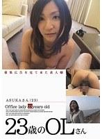(h_227jump05004)[JUMP-5004] 募集広告を見て来た素人嬢 23歳のOLさん ダウンロード