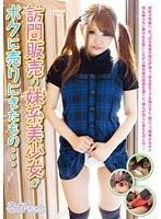 (h_227jump05043)[JUMP-5043] 訪問販売の妹系美少女がボクに売りにきたもの… るかちゃん ダウンロード