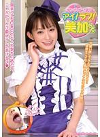(h_227wobb00002)[WOBB-002] ごっくんアイドル アイ!ラブ!美加ちゃん ダウンロード