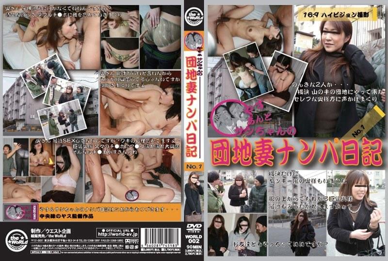 色白の人妻の3P無料熟女動画像。やす&サンちゃんの団地妻ナンパ日記 No.1