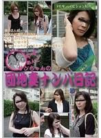 やす&サンちゃんの団地妻ナンパ日記 No.3 ダウンロード