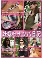 (h_227world00013)[WORLD-013] やす&サンちゃんの妊婦さんナンパ日記 特別編 ダウンロード