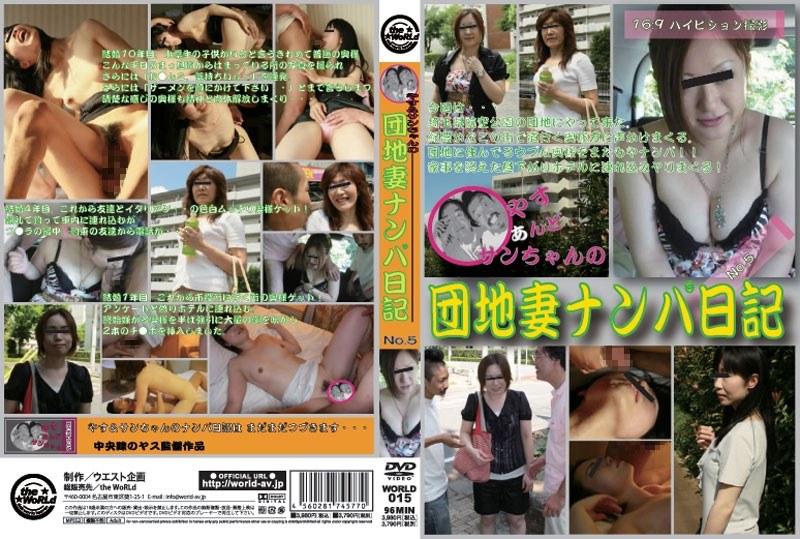 人妻の4P無料熟女動画像。やす&サンちゃんの団地妻ナンパ日記 No.5