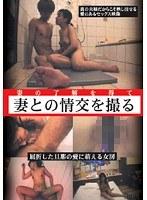 (h_227world01013)[WORLD-1013] 妻の了解を得て妻との情交を撮る ダウンロード