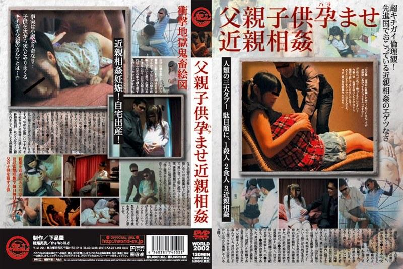 妊婦の素人のフェラ無料美少女動画像。父親子供孕ませ近親相姦