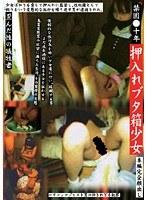 禁固○十年 押入れブタ箱少女 ダウンロード