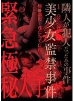 「緊急極秘入手 199○年 県営団地 隣人が犯人だったあの事件 美少女監禁事件」のパッケージ画像