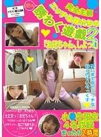 完全主観◆ エッチな妹たちの誘わく遊戯 2 ダウンロード
