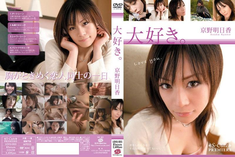 スレンダーの美少女、京野明日香出演の主観無料ロリ動画像。大好き!