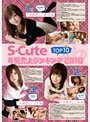 S-Cute 2010 TOP10