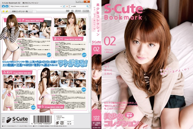 (h_229scbm00002)[SCBM-002] S-Cute Bookmark 02 美少女コレクション ダウンロード