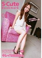 S-Cute Bookmark 05 キレイなお姉さん ダウンロード