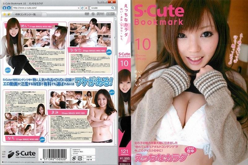 S-Cute Bookmark 10 えっちなカラダ