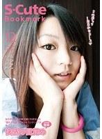 「S-Cute Bookmark 12 快感の目覚め」のパッケージ画像