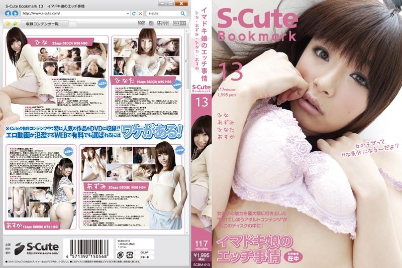 Tバックの美少女、前田陽菜出演のバイブ無料ロリ動画像。S-Cute Bookmark 13 イマドキ娘のエッチ事情