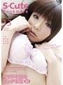S-Cute Bookmark 13 イマドキ娘のエッチ事情