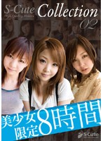 (h_229spcl00002)[SPCL-002] S-Cute Collection 02 ダウンロード