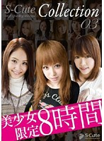 (h_229spcl00003)[SPCL-003] S-Cute Collection 03 ダウンロード