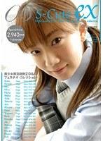 S-Cute ex 05 ダウンロード